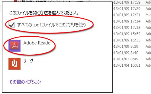 windows 8のpdfアプリではなくadobe readerでpdfを開く方法