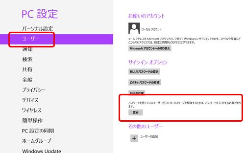 PC設定のアプリ