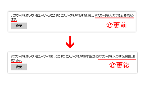 PC設定の変更